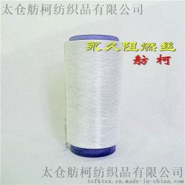 CHARM YARN、75D、阻燃絲、阻燃短纖維