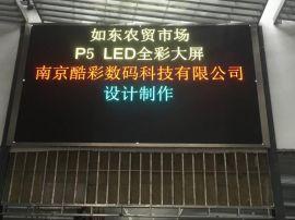 南京酷彩P5室内全彩led电子广告大屏