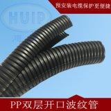 進口雙拼剖開型波紋管.雙層開口阻燃管.開口電線穿線軟管