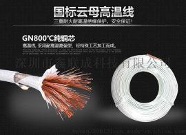 GN500耐高温电缆 云母编织耐热电缆 GN500-1*2.5mm2镀锡/镀镍导体
