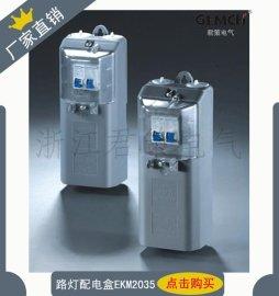 君策EKM2035路灯接线盒 EKM2035电缆接线盒 路灯保险丝接线盒