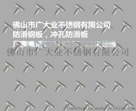 佛山广大业现货不锈钢防滑板耐腐蚀304防滑板