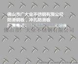 佛山廣大業現貨不鏽鋼防滑板耐腐蝕304防滑板