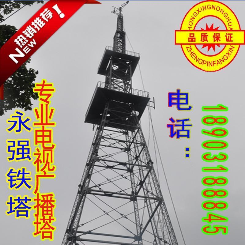 永强铁塔厂家承接广播电视塔10米-180米精工细作**品质值得你选择