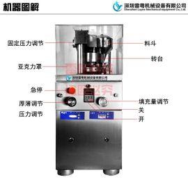 全自动旋转式压片机价格 粉末压片成型机