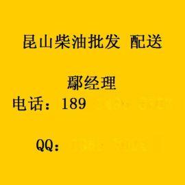 生物柴油与石化柴油的优缺点昆山苏州上海柴油批发配送报价