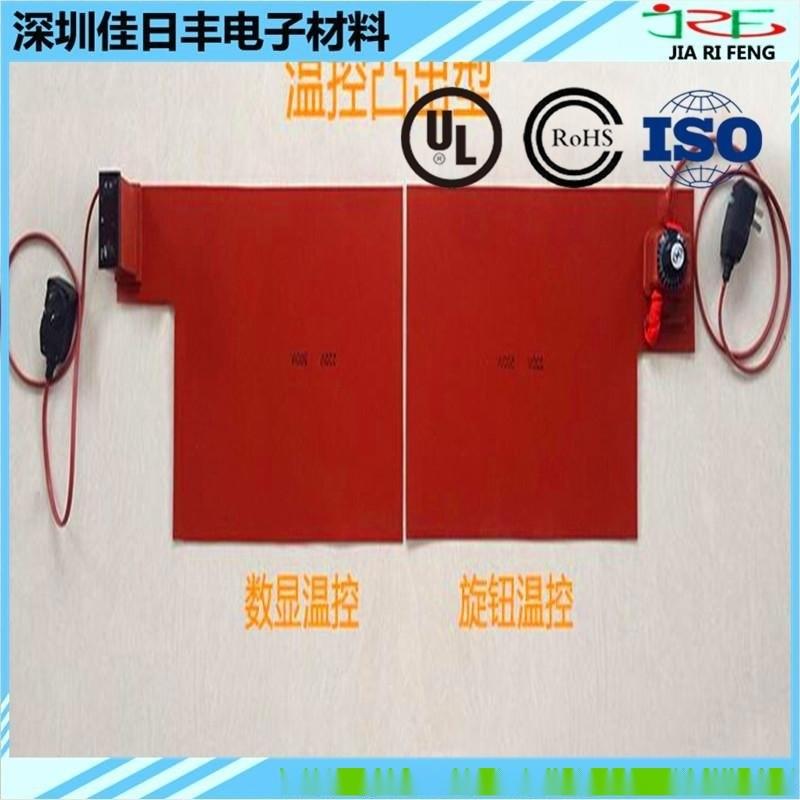 廠家供應矽膠發熱片/矽橡膠發熱膜