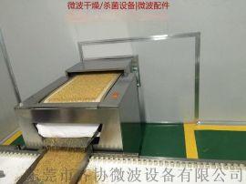 玉米面微波烘干机|大米微波烘干机
