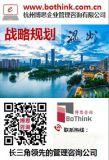 温州 专业的战略规划咨询服务就找杭州博思咨询