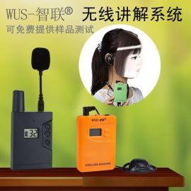 WUS智联无线同声讲解器大全蓝牙式接收器一对多导览