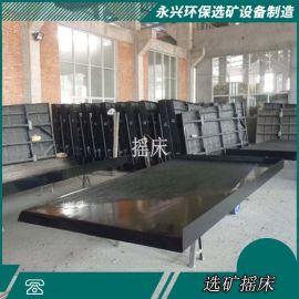 供应沙金摇床选矿摇床淘金机械6S玻璃钢摇床金矿选矿设备