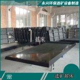 供應沙金搖牀選礦搖牀淘金機械6S玻璃鋼搖牀金礦選礦設備