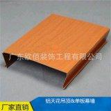 木紋衝孔條扣板鋁條形板面寬100 150 200