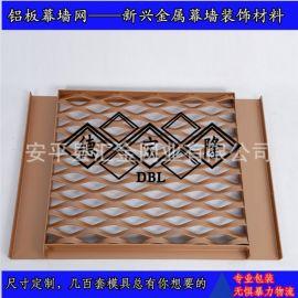 安平金属幕墙装饰网厂家|铝板网扩张网装饰网片|金属幕墙装饰网