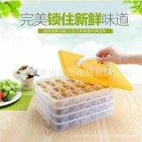 手提式冰箱冰冻微波炉饺子盒袋盖