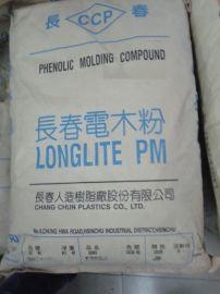 非卤素非磷类阻燃级酚醛树脂 电木粉 T200HF 电绝缘性电木粉