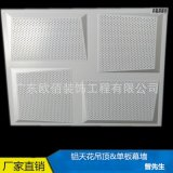 新品推薦四格斜梯形鋁扣板造型鋁扣板天花定製
