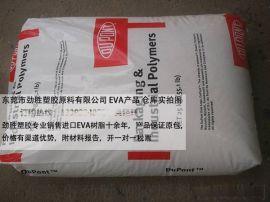 杜邦eva 250,劲胜直销美国杜邦eva 250塑胶原料