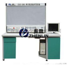 振霖 ZLXC-1501单片机实验开发设备