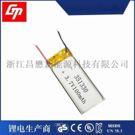 351330-100mAh3.7V金融支付设备刷卡器聚合物锂电池厂家推荐