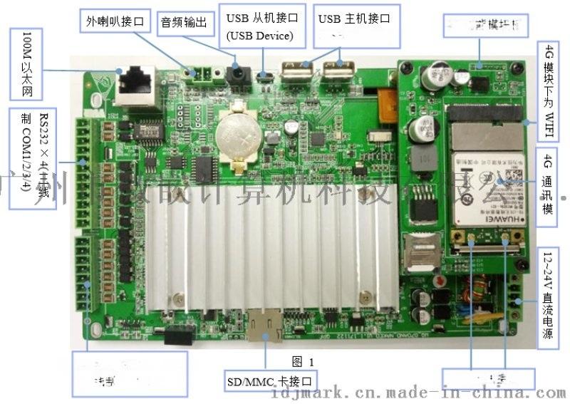 Android工业电脑模组,无壳平板电脑