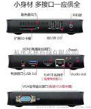 4k云终端RDP10瘦客户机X86广告机多媒体播放器windows10系统盒子