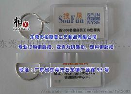 塑料长方型压克力广告钥匙扣