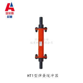 珠海起重用缓冲器 HT1-16型壳体焊接弹簧缓冲器