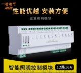 一電12路16A智慧照明繼電器控制模組