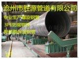 厚壁钢管 厚壁螺旋钢管 大口径厚壁螺旋钢管厂家