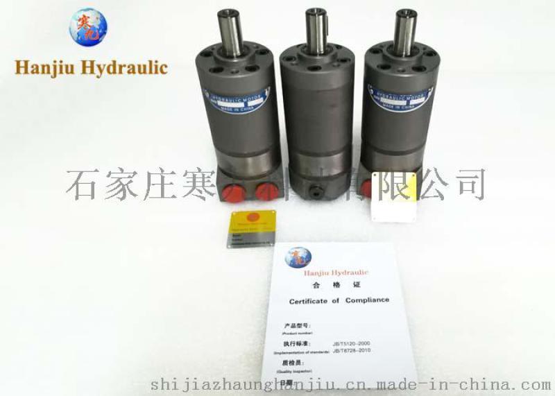 寒九高效率 绞牙模具动力元件 BMM-32 OMM 32 摆线液压马达