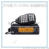 甚高頻電臺IC-2300H 艾可慕大功率VHF
