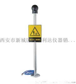 西安防爆人体静电释放器13659259282