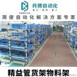丹博自动化-精益管货架-线棒物料架-简易物料架