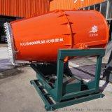 煤场除尘远射程喷雾风机 粉尘治理雾炮机