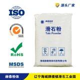 海城滑石粉廠家 橡膠級滑石粉800-1000目TP-555A 橡膠填充耐酸鹼