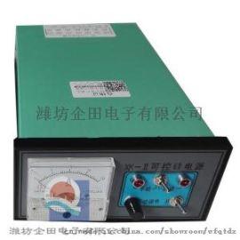 XK-II可控硅电源XK-2电振机控制器