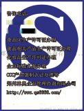 河南省食品用纸包装、容器等制品生产许可QS认证办理
