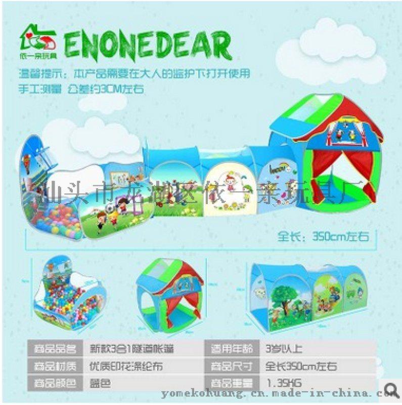 兒童帳篷投籃遊戲屋大房子玩具屋可摺疊三合一