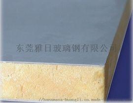阻燃玻璃钢夹心板 东莞玻璃钢夹心板