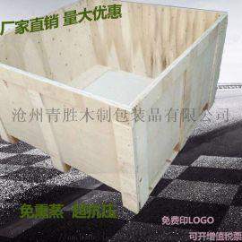 供应航空轻质木箱 免熏蒸木箱