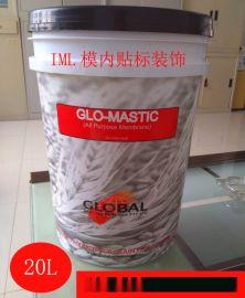 IML模内贴标20L升塑料桶