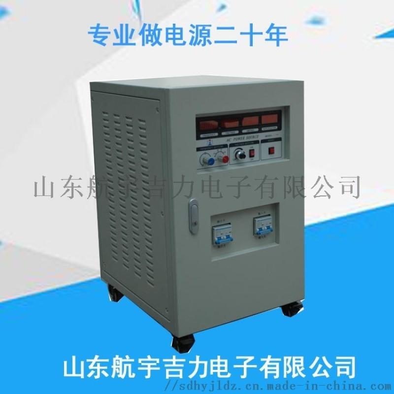 江蘇汽車零部件檢測專用變頻電源