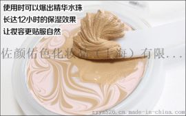 佐顏佑色水粉霜10g 遮瑕裸妝水光精華bb霜