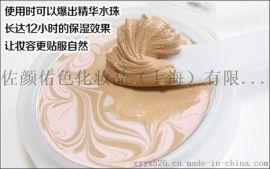 佐颜佑色水粉霜10g 遮瑕裸妆水光精华bb霜