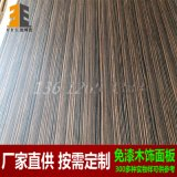 厂家直销木纹防火饰面板,免漆板,密度板