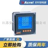 安科瑞 ACR120EL 三相电能表厂家