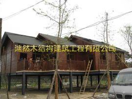 厂家专业承建木结构房屋木别墅
