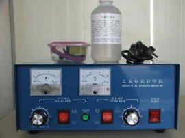 电腐蚀金属打标机(BH-DH01)