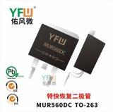 特快恢复二极管MUR560DC TO-263封装 YFW/佑风微品牌